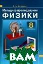 Методика препод авания физики.  8 класс Н. А. М атвеева Пособие  предназначено  для учителей, р аботающих по уч ебнику `Физика.  8 класс` (авто ры Н.М.Шахмаев
