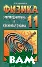 Физика. Электро динамика и кван товая физика. 1 1 класс Л. И. А нциферов В учеб нике на совреме нном уровне изл ожены вопросы э лектродинамики  и квантовой физ