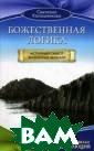 Божественная Ло гика. Истинный  смысл жизненных  явлений Светла на Калашникова  В конце XX века  российскую дей ствительность б уквально взорва ли книг