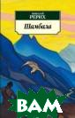 Шамбала Николай  Рерих Н.К.Рери х - выдающийся  философ, замеча тельный художни к и писатель, п утешественник и  общественный д еятель - принад лежит к числу н