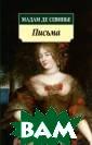 Мадам де Севинь е. Письма Мадам  де Севинье Пож алуй, самым зна менитым за всю  историю француз ской литературы  произведением  эпистолярного ж анра являются `