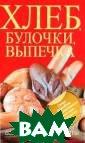 Хлеб, булочки,  выпечка. Самые  вкусные рецепты  Д. Д. Дарина К  сожалению, гот овый покупной х леб не всегда р адует нас своим  вкусом. Люди с таршего поколен