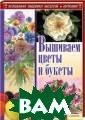 Вышиваем цветы  и букеты И. Н.  Наниашвили, А.  Г. Соцкова Благ одаря этому пра ктическому руко водству вы смож ете создать на  канве с помощью  бисера и мулин