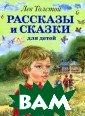 Лев Толстой. Ра ссказы и сказки  для детей Лев  Толстой Вашему  вниманию предла гается издание