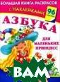 Азбука для мале ньких принцесс.  Раскраска В. Г . Дмитриева Пре дставляем вашем у вниманию боль шую книгу раскр асок с наклейка ми для девочек. ISBN:978-985-18