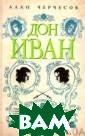 Дон Иван Алан Ч ерчесов Алан Че рчесов - прозаи к, филолог, авт ор романов `Вен ок на могилу ве тра`, `Вилла Бе ль-Летра`, в ра зные годы входи вших в шорт-лис