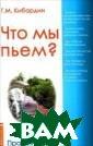 Что мы пьем? Пр авда о воде Г.  М. Кибардин Эта  книга расскаже т о том, как об ыкновенная пить евая вода может  улучшить состо яние здоровья.  На конкретных п