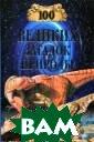 100 великих заг адок природы Н.  Н. Непомнящий  Книга рассказыв ает о самых уди вительных, захв атывающих загад ках и тайнах не живой природы,  растительного м