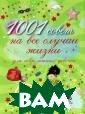 1001 совет на в се случаи жизни  для современны х девочек Анн-С офи Жуанно Как  организовать пе рвую вечеринку?  Трудно ли поми риться с подруг ой? Что надеть