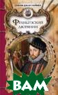 Французский дво рянин Стенли Дж он Уаймен Стэнл и Джон Уаймен -  английский ист орический роман ист, незаслужен но забытый в на ши дни. Родился  в Ладлоу - гор
