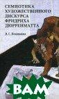 Семиотика худож ественного диск урса Фридриха Д юрренматта В. Г . Пожидаева Мон ография В.Г.Пож идаевой посвяще на творчеству и звестного швейц арского драмату