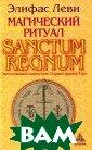 Магический риту ал Sanctum Regn um, истолкованн ый посредством  Старших арканов  Таро Элифас Ле ви `Магический  ритуал Sanctum  Regnum` раскрыв ает тайные симв