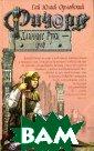 Ричард Длинные  Руки - граф Гай  Юлий Орловский  Ричард бывал н а коне и под ко нем, наносил уд ары и принимал  сам, гонялся за  драконами и уб егал от них, он