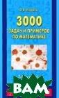 3000 задач и пр имеров по матем атике. 1-2 клас сы О. В. Узоров а В книге предс тавлены 1000 за дач и более 200 0 примеров на в се основные раз делы математики