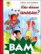 Кто такие ангел ы? Кэтлин Лонг  Бостром Автор э той прекрасно и ллюстрированной  книжки в стиха х дает детям от веты на волнующ ие их вопросы о б ангелах. Книг
