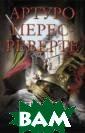День гнева Арту ро Перес-Реверт е Роман `День г нева` посвящен  краеугольному с обытию испанско й истории - мад ридскому восста нию 2 мая 1808  года против Нап