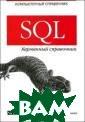SQL. Карманный  справочник Джон атан Генник Это  популярное кар манное руководс тво содержит на иболее полезную  информацию о я зыке SQL. Здесь  вы найдете мно