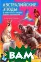 Австралийские э тюды. О животны х и людях пятог о континента Бе рнгард Гржимек  Австралию часто  называют стран ой `живых ископ аемых`. С одной  стороны, здесь