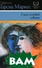 Глаза голубой с обаки Габриэль  Гарсиа Маркес З ачем красивая ж енщина преврати лась в кошку? П очему негритено к Набо заставил  ангелов ждать?  Что убивает че