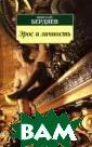 Эрос и личность  Николай Бердяе в В эту книгу в ключены работы  известного русс кого мыслителя  Н.А.Бердяева, п освященные фило софии любви, ко торая занимает