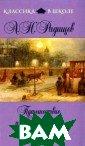 Путешествие из  Петербурга в Мо скву А. Н. Ради щев Перед вами  книга из серии  `Классика в шко ле`, в которую  собраны все про изведения, изуч ающиеся в начал