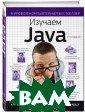 Изучаем Java Кэ ти Сьерра, Берт  Бейтс `Изучаем  Java` - это не  просто книга.  Она не только н аучит вас теори и языка Java и  объектно-ориент ированного прог