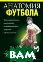 Анатомия футбол а Дональд Кирке ндалл Книга пос вящена дополнит ельным силовым  тренировкам фут болистов. Она с одержит 79 упра жнений, снабжен ных пошаговыми