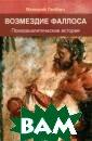 Возмездие фалло са. Психоаналит ические истории  Валерий Лейбин  В данной книге  читатель вновь  побывает на