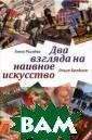 Два взгляда на  наивное искусст во Анна Рылева,  Ольга Балдина  В предлагаемой  книге о наиве п рименен широком асштабный межди сциплинарный по дход. В ней выя