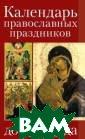 Календарь право славных праздни ков до 2020 год а В. Никонова,  А. Алебастрова  В календаре пре дставлены все п равославные пра здники до 2020  года. На каждый