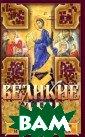 Великие дни. Бе седы на Страстн ой и Светлой се дмицах Священни к Иоанн Яковкин  Вашему внимани ю предлагается  книга священник а Иоанна Яковки на `Великие дни