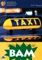 Юридический спр авочник таксист а А. Н. Чашин П редлагаемое пос обие посвящено  разъяснению юри дических основ  деятельности ро ссийского такси . Материал дает