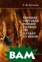 Хлебная торговл я России в конц е ХIХ - начале  ХХ веков Т. М.  Китанина Моногр афия посвящаетс я комплексному  изучению одной  из важнейших пр облем российско