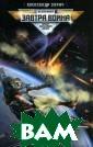 Завтра война Ал ександр Зорич X XVIII в. Россий ская директория  Галактики выну ждена вступить  в