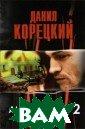 Антикиллер-2 Да нил Корецкий По дполковник мили ции Коренев, по  прозвищу Лис,  оказывается за  решеткой за то,  что слишком же стко работал с  насильником и у