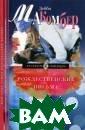 Рождественские  письма Дебби Ма комбер 224 стр. Кэтрин О'Коннор , девушка умная  и решительная,  не могла смири ться с тем, как  пагубно отража ется на воспита