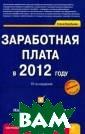 Заработная плат а в 2012 году Е лена Воробьева  Как сформирован а в организации  система оплаты  труда? Этот во прос актуален к ак для работода теля, так и для