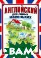 Английский для  самых маленьких  М. В. Иванова  Эта книга в кар тинках поможет  вашему ребенку  сделать первые  шаги в изучении  английского яз ыка. Яркие рису
