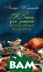 Книга для запис ей кулинарных р ецептов Эльмира  Меджитова Толь ко автор, Эльми ра Меджитова, з нает, насколько  важно иметь кн игу, куда можно  было бы записа