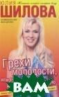 Грехи молодости , или Расплата  за прошлую жизн ь Юлия Шилова М аргарита - хозя йка модельного  агентства, впол не успешная и н ебедная женщина . Но авантюрный