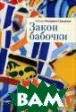 Закон бабочки Н аталья Володина -Саркавази Ваше му вниманию пре длагается издан ие `Закон бабоч ки`.ISBN:978-5- 91419-557-8