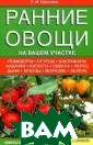 Ранние овощи на  вашем участке.  Советы по выра щиванию и уходу  Л. М. Шульгина  В книге привед ены характерист ики популярных  и новых сортов  и гибридов овощ