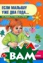 Если малышу уже  два года... И.  В. Аскерова, Н . В. Ершова, О.  А. Чистова В к ниге детально р асписаны 16 игр овых занятий, к оторые любой вз рослый сможет б