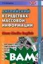���������� � �� ������� ������� � ���������� /  Mass Media Engl ish �. �. ����� ��� ISBN:978-5- 7873-0663-7