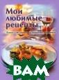 Мои любимые рец епты. Книга для  записи кулинар ных рецептов Ру фанова Е. Книга  для записи кул инарных рецепто в также включае т несколько раз делов с полезно