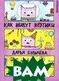 Как живут котик и. Раскраска Да рья Булычева Ко тики Дарьи Булы чевой появились  на свет в 2007  году.