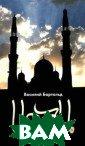 Ислам Василий Б артольд В книге