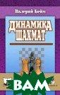 Динамика шахмат  Валерий Бейм Д инамика - один  из важнейших эл ементов шахматн ой игры. Глубок о вникнув в дин амические особе нности возникаю щего на доске п