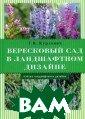 Вересковый сад  в ландшафтном д изайне Т. В. Ку рлович Стремясь  к благополучию  растений, мы о дновременно пол учаем и эстетич ески выразитель ную композицию.