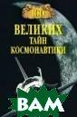 100 великих тай н космонавтики  С. Н. Славин Вы  ошибаетесь, ес ли полагаете, ч то мечта о поко рении космоса и  о межпланетных  путешествиях з ародились в XIX